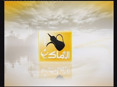 Al Amaken Satellite Channel