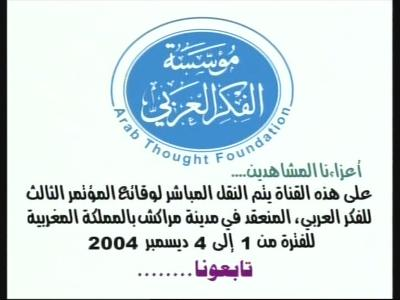 Arab Thought Foundation
