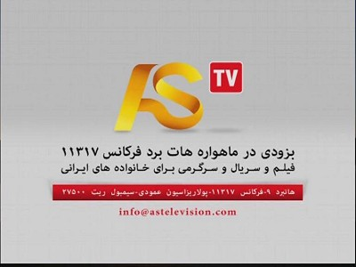 AS TV (Arabic)