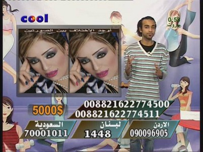 Cool TV (Arabic)